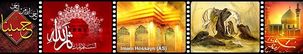Imam Hussayn (AS) (vidéo)