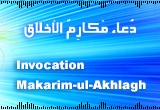 Invocation Makarim-ul-Akhlagh (audio)