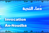 Invocation An-Noudba (audio)