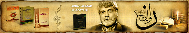 Abbas Ahmad Al-Bostani