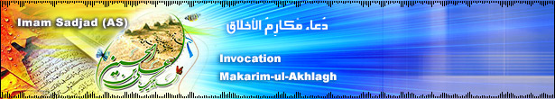 Invocation Makarim-ul-Akhlagh (audio)