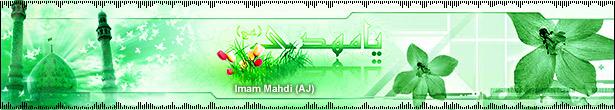 Imam Mahdi (AJ) (audio)