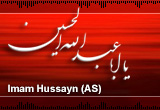 Imam Hussayn (AS) (audio)